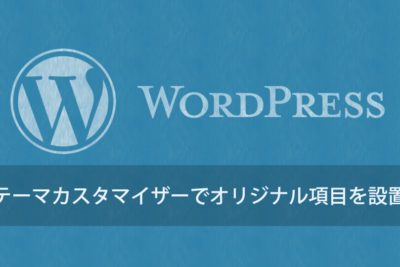 WordPressのテーマカスタマイザーにオリジナル項目を追加する